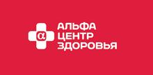 Альфа-Центр Здоровья